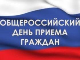 Об общероссийском дне приема граждан - 12 декабря 2018 года
