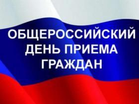В соответствии с поручением Президента Российской Федерации ежегодно, начиная с 12 декабря 2013 года, проводится общероссийский день приема граждан с 12 часов 00 минут