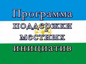 Собрание граждан по выбору проекта для участия в ППМИ 2018